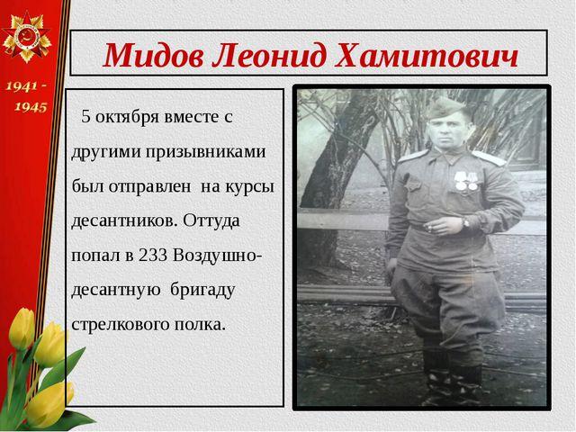 Мидов Леонид Хамитович 5 октября вместе с другими призывниками был отправлен...