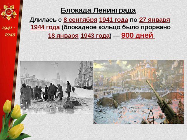 Блокада Ленинграда Длилась с8 сентября1941 годапо 27 января 1944 года(бл...