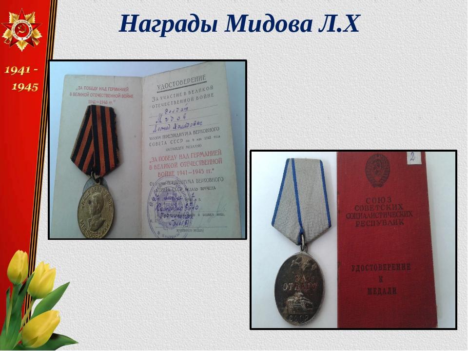 Награды Мидова Л.Х