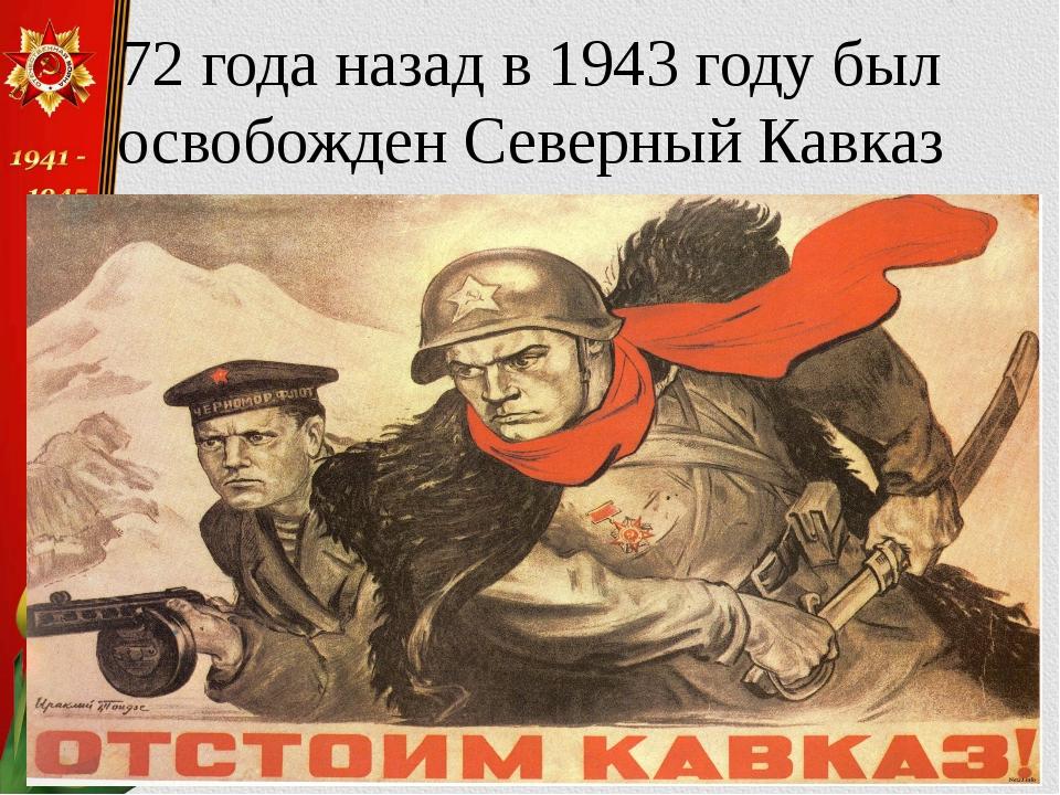72 года назад в 1943 году был освобожден Северный Кавказ