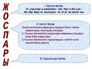 І. Кіріспе бөлімі. Оқушыларға мамандық таңдауға бағыт – бағдар беру жұмысының