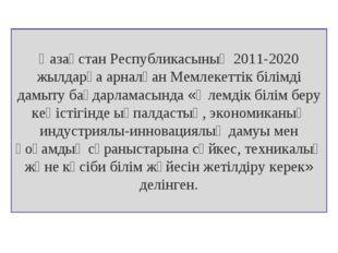 Қазақстан Республикасының 2011-2020 жылдарға арналған Мемлекеттік білімді да
