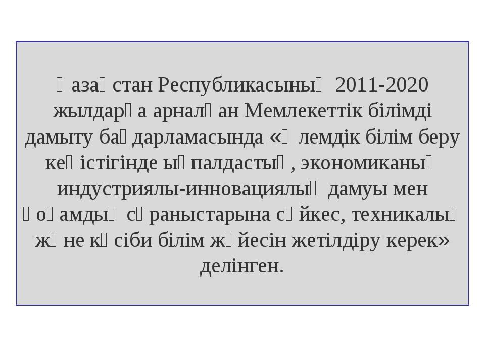 Қазақстан Республикасының 2011-2020 жылдарға арналған Мемлекеттік білімді да...