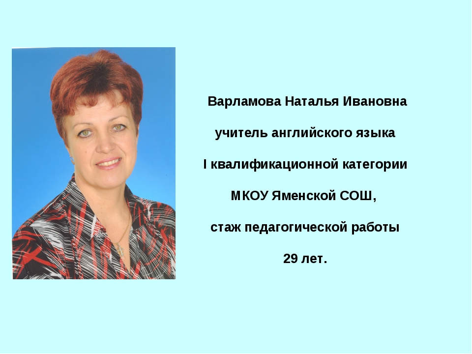 Варламова Наталья Ивановна учитель английского языка I квалификационной кате...
