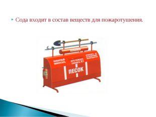 Сода входит в состав веществ для пожаротушения.