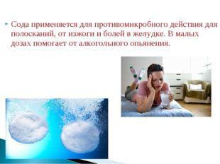 Сода применяется для противомикробного действия для полосканий, от изжоги и б