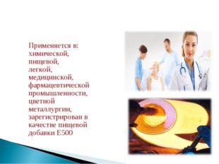 Применяется в: химической, пищевой, легкой, медицинской, фармацевтической про