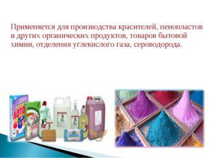 Применяется для производства красителей, пенопластов и других органических п