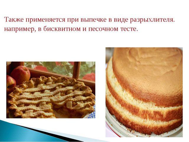 Также применяется при выпечке в виде разрыхлителя. например, в бисквитном и п...