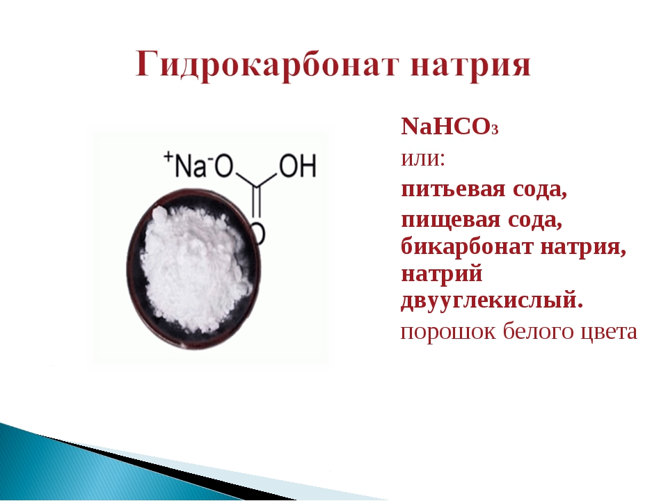 NaHCO3 или: питьевая сода, пищевая сода, бикарбонат натрия, натрий двууглеки...