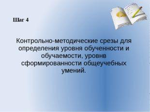 Шаг 4    Контрольно-методические срезы для определения уровня обученности и