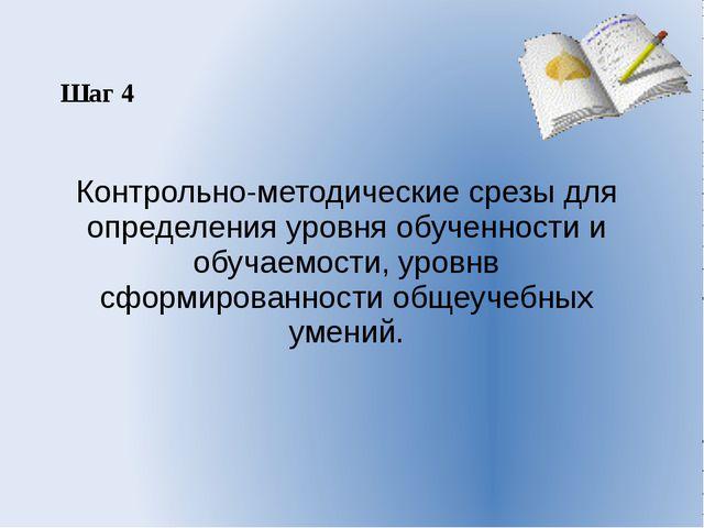 Шаг 4    Контрольно-методические срезы для определения уровня обученности и...