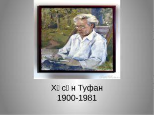 Хәсән Туфан 1900-1981