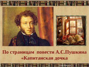По страницам повести А.С.Пушкина «Капитанская дочка