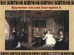 Вручение письма Екатерине II.