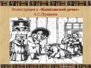 Иллюстрация к «Капитанской дочке» А.С.Пушкина