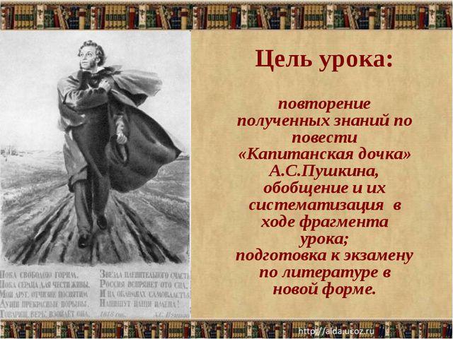 Цель урока: повторение полученных знаний по повести «Капитанская дочка» А.С.П...