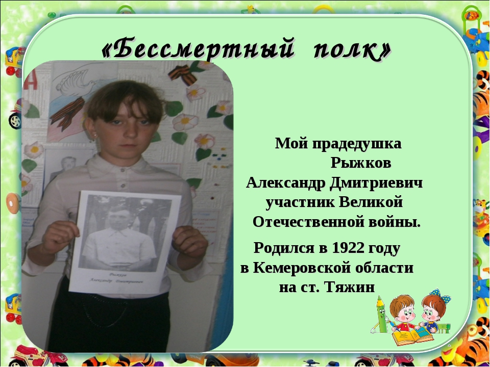«Бессмертный полк» Мой прадедушка Рыжков Александр Дмитриевич участник Велико...