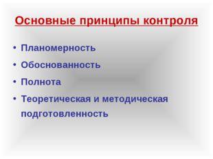 Основные принципы контроля Планомерность Обоснованность Полнота Теоретическая