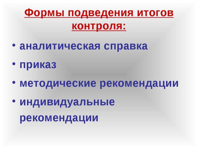 Формы подведения итогов контроля: аналитическая справка приказ методические р...