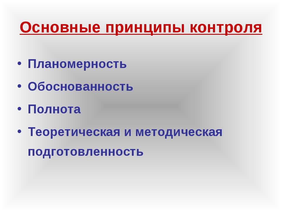 Основные принципы контроля Планомерность Обоснованность Полнота Теоретическая...
