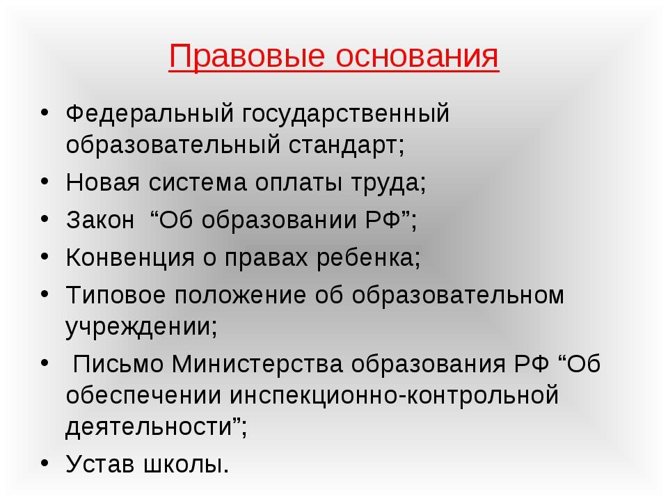 Правовые основания Федеральный государственный образовательный стандарт; Нова...