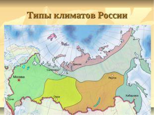 Типы климатов России