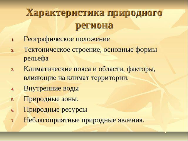 Характеристика природного региона Географическое положение Тектоническое стро...