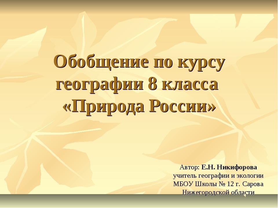 Обобщение по курсу географии 8 класса «Природа России» Автор: Е.Н. Никифорова...