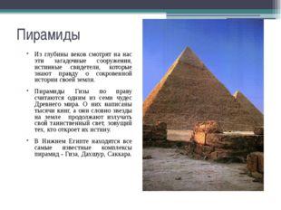 Пирамиды Из глубины веков смотрят на нас эти загадочные сооружения, истинные