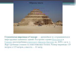Ступенчатая пирамида в Саккаре— древнейшее из сохранившихся в мире крупных