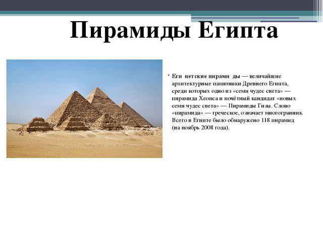 Еги́петские пирами́ды— величайшие архитектурные памятники Древнего Египта,...