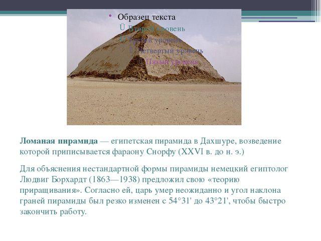 Ломаная пирамида— египетская пирамида в Дахшуре, возведение которой приписы...