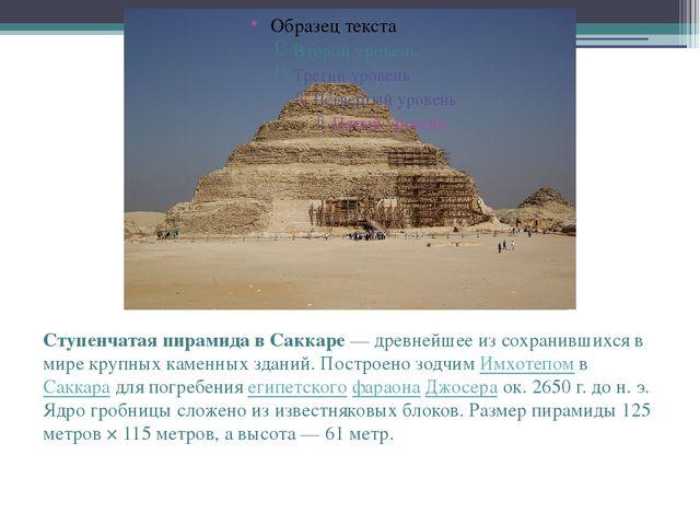 Ступенчатая пирамида в Саккаре— древнейшее из сохранившихся в мире крупных...