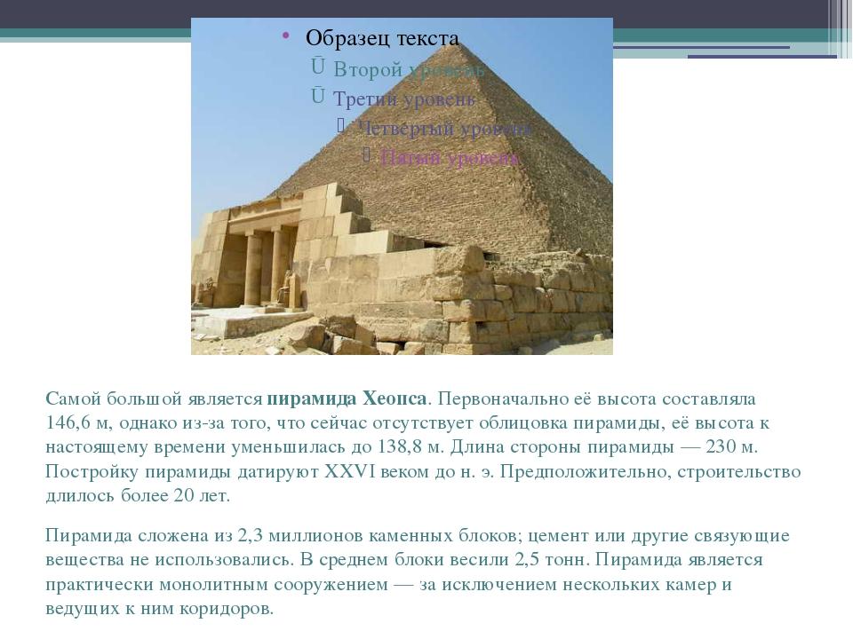 Самой большой является пирамида Хеопса. Первоначально её высота составляла 1...