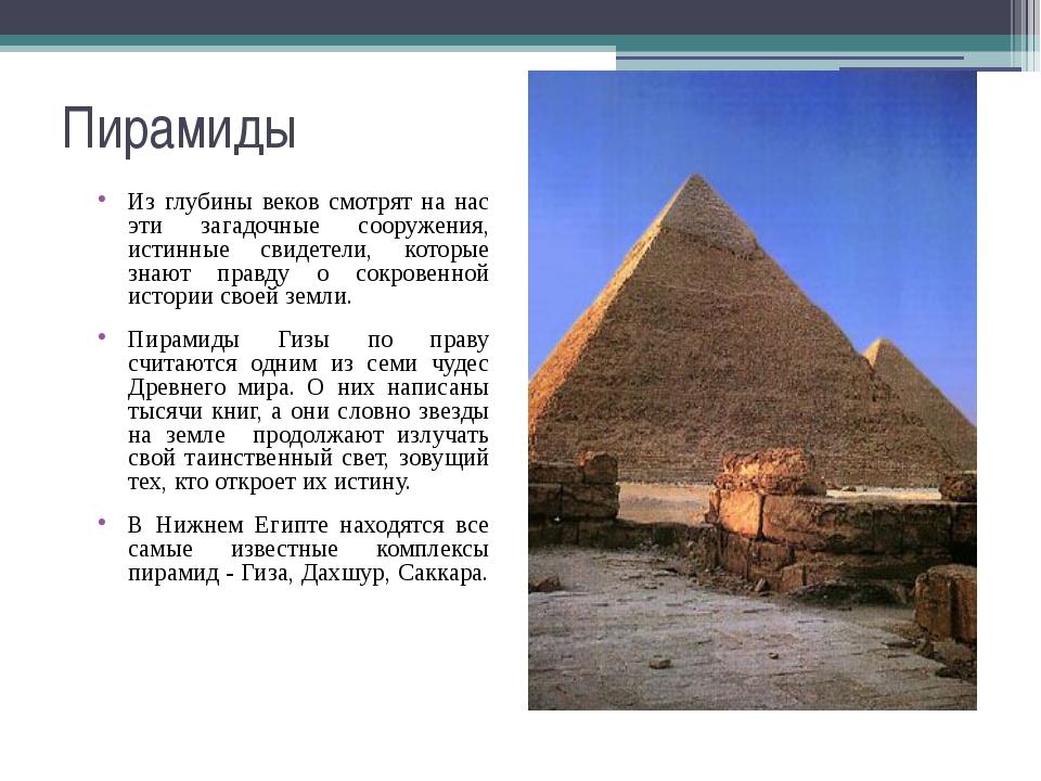 Пирамиды Из глубины веков смотрят на нас эти загадочные сооружения, истинные...