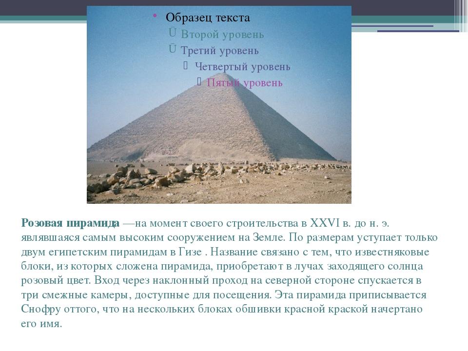 Розовая пирамида—на момент своего строительства в XXVIв. дон.э. являвшая...