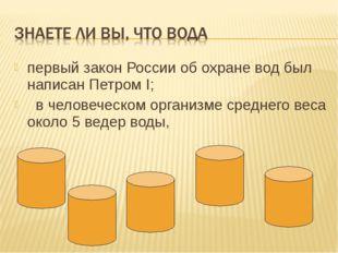 первый закон России об охране вод был написан Петром I; в человеческом органи