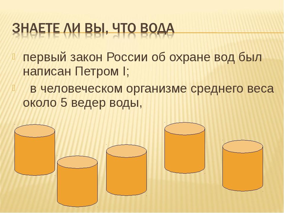 первый закон России об охране вод был написан Петром I; в человеческом органи...