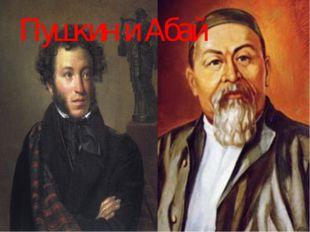 Пушкин и Абай