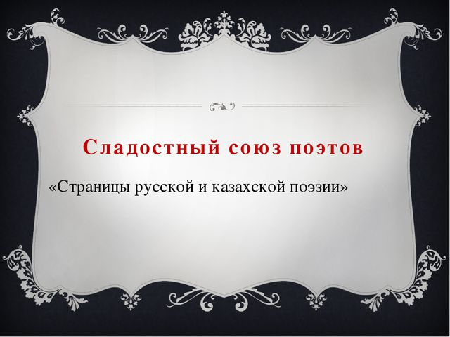 Сладостный союз поэтов «Страницы русской и казахской поэзии»