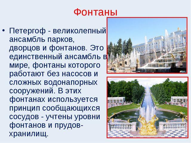 Фонтаны Петергоф - великолепный ансамбль парков, дворцов и фонтанов. Это един...