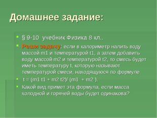 Домашнее задание: § 9-10 учебник Физика 8 кл.. Реши задачу: если в калориметр