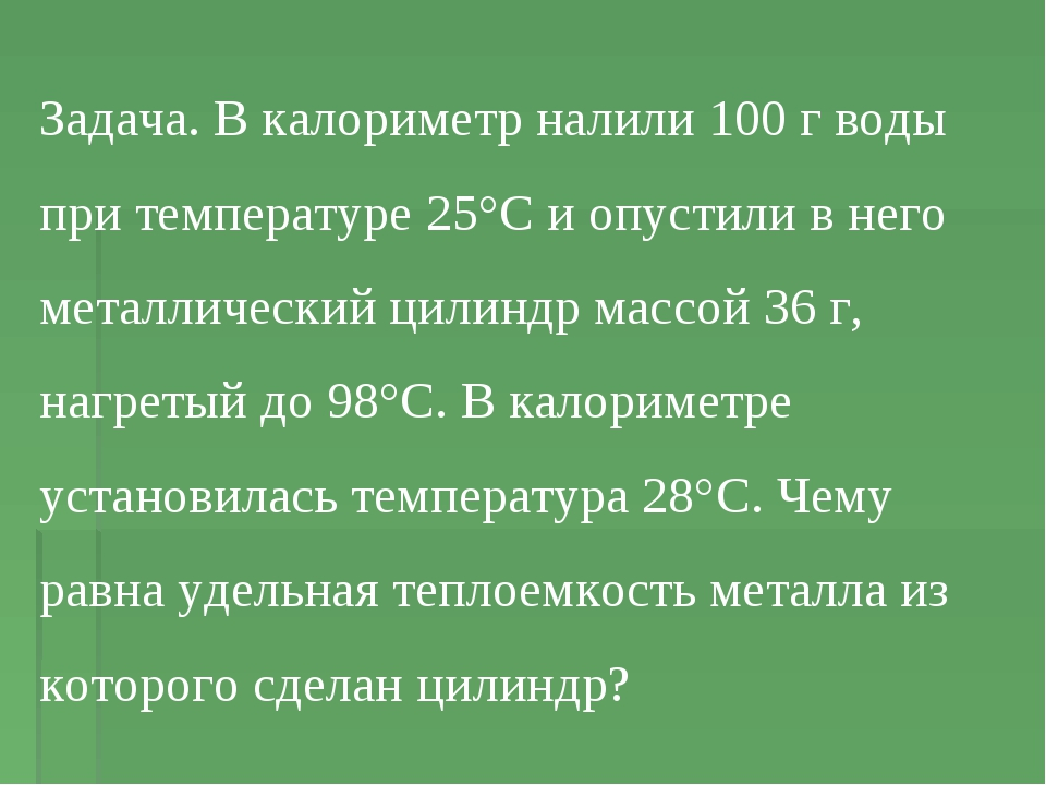 Задача. В калориметр налили 100 г воды при температуре 25°С и опустили в него...