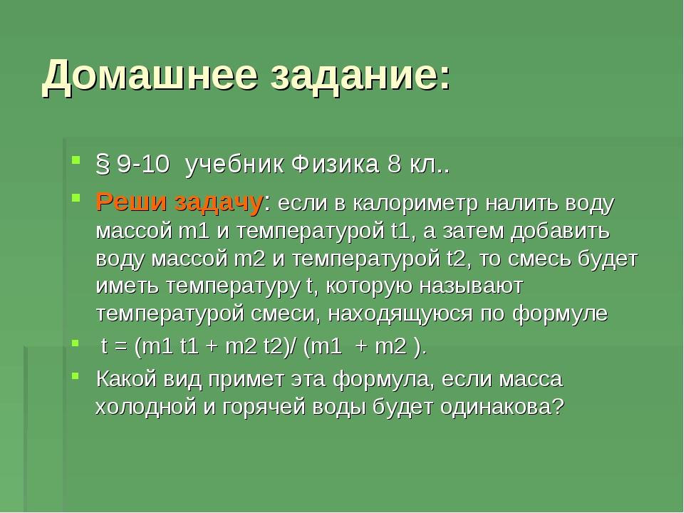 Домашнее задание: § 9-10 учебник Физика 8 кл.. Реши задачу: если в калориметр...