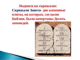 Надписи на скрижалях Скрижали Завета- две каменные плиты, на которых, соглас