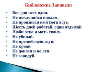 Бог для всех один. Не поклоняйся идолам. Не произноси имя Бога всуе. Шесть дн