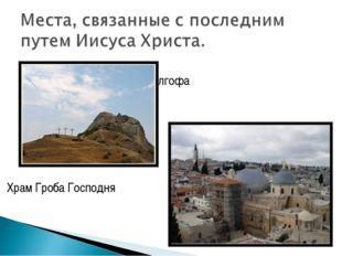 Голгофа Храм Гроба Господня