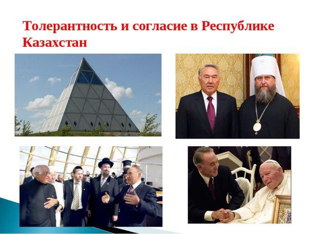 Толерантность и согласие в Республике Казахстан