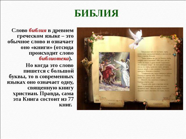 Слово библия в древнем греческом языке – это обычное слово и означает оно «кн...